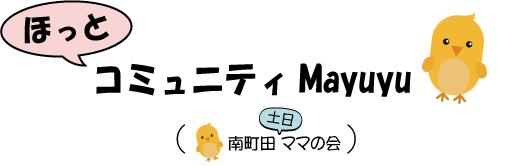 南町田土日ママの会